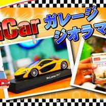 ミニカー☆ガレージジオラマ製作【前編】の記事に添付されている画像