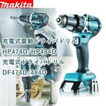 【新製品】マキタ 充電式ドライバドリル HP474D/484D DF474D/4の記事に添付されている画像