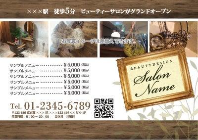 カフェ開店チラシ,おしゃれ木目調フライヤー印刷