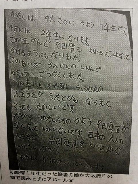 中大阪朝鮮初級学校1年生のアピ...