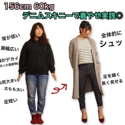 着やせ実践◎スキニーデニムをうまくコーディネートして痩せて見せる!の記事に添付されている画像