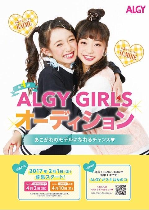 第3期ALGY GIRLS