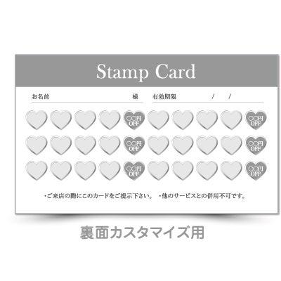 エステポイントカード,ネイル,デザイン,かわいいスタンプカード,割引カード作成