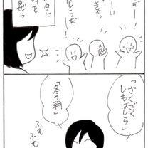 その名は、ぱる太⑨の記事に添付されている画像
