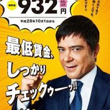 最低賃金 932円(…