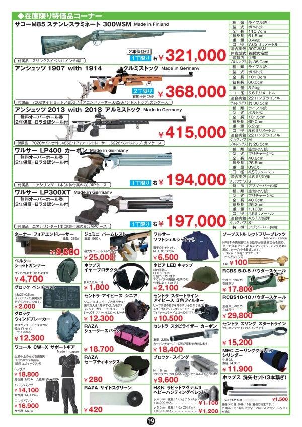 銀座 銃砲 店
