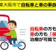 東大阪市で交通事故に…