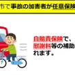 東大阪市 車と自転車…