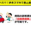 東大阪市で交通事故が…