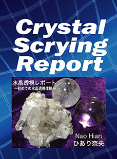 Crystal Scrying Report~初めての水晶透視体験~