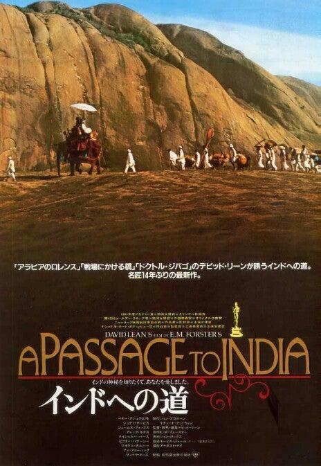 映画感想「インドへの道」   大T...