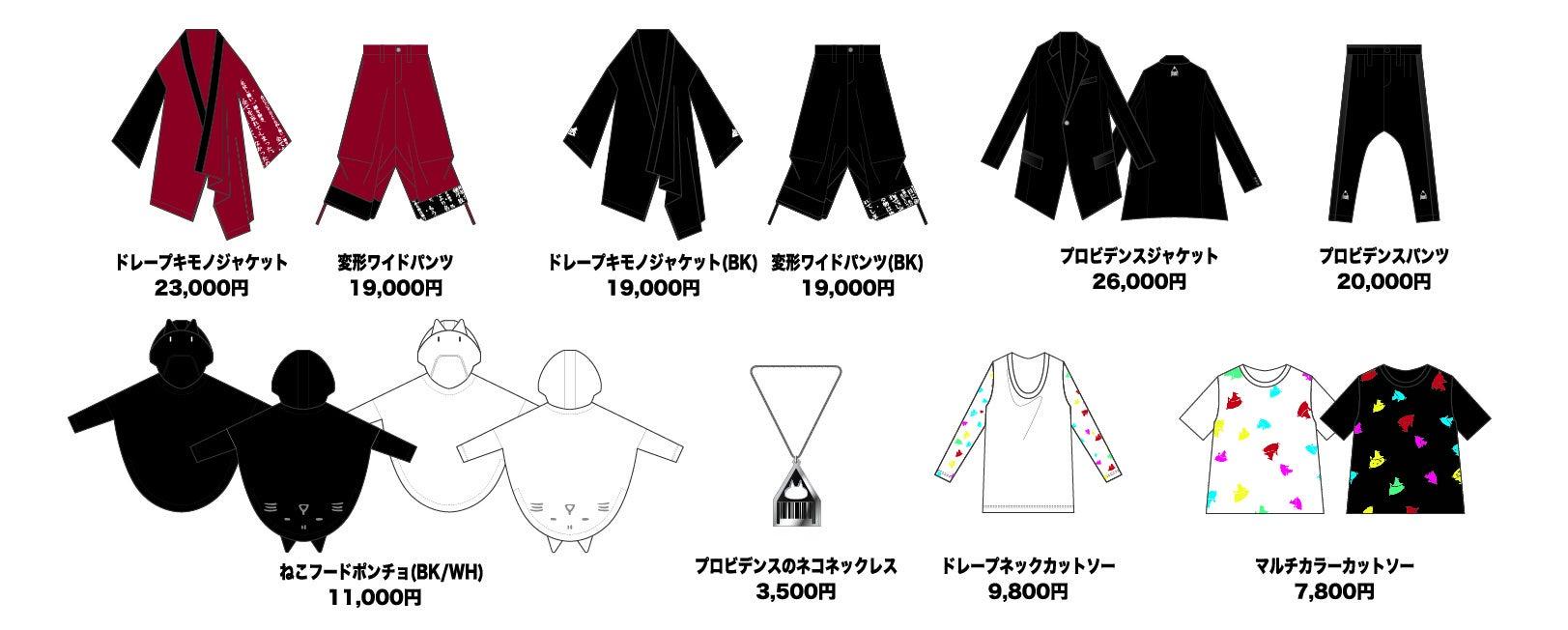 さらに、ライブ衣装をお揃いで着られるように、ライブ衣装をコラボアイテムとして発売します!
