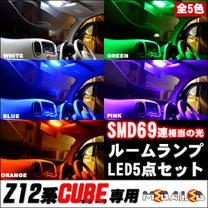 Z12系 キューブ 全グレード 対応 LED ルームランプ5点セットの記事に添付されている画像