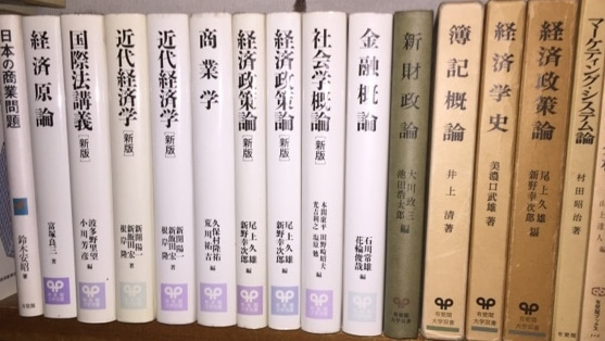 有斐閣 3 (大学双書・ブックス)   serendipity