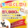 【読者特典あり】70%オフ!1,980円で小顔矯正体験!EPARKでお得にエステ&リラク♡の画像