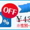 ☆2月キャンペーン:☆【ワキガ多汗症治療:ローラークランプ法】が大変お得♡の画像