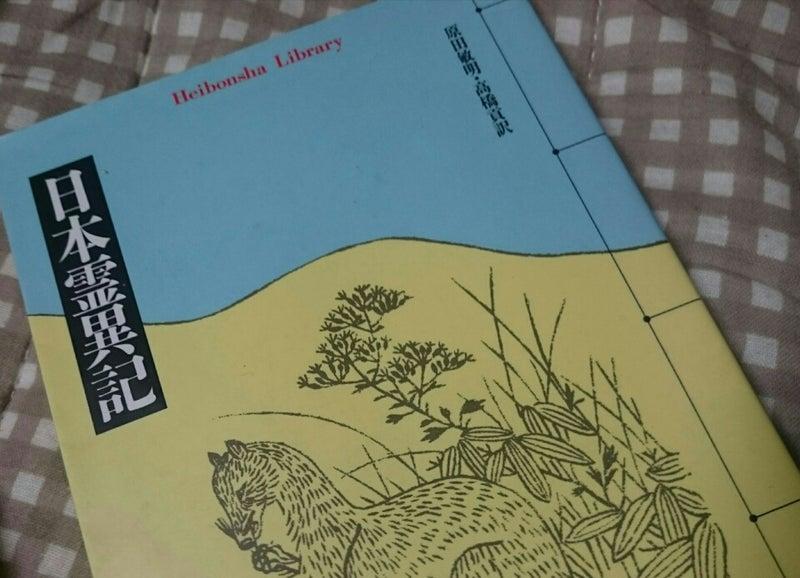 日本最古の説話集『日本霊異記』...