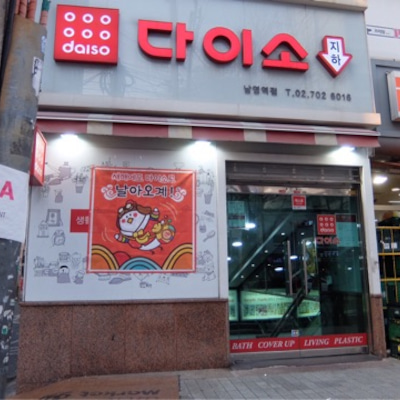 ロッテマーケット999はけっこう品数豊富だった♪【2017年1月韓国旅行】の記事に添付されている画像