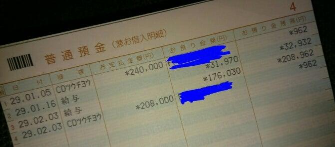 年間100万貯金する家計節約法「家族4人手取り20万 …