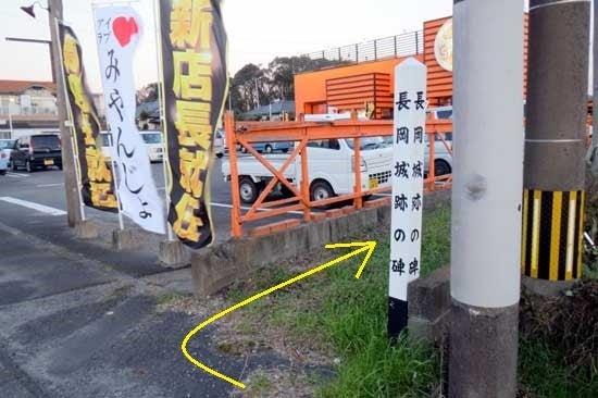【写2】長岡城