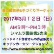 """シマムラ園芸""""3月1…"""