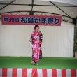 松島かき祭り。