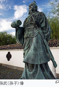 中国の春秋時代の武将、孫武の尊...