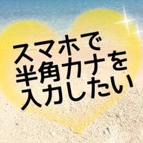 """【カンタン5STEP便利技】スマホで""""半角カナ""""を入力したい!の記事に添付されている画像"""