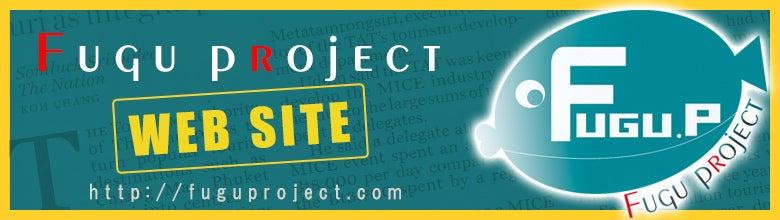 フグプロジェクトWEBサイトはこちら。http://fuguproject.com
