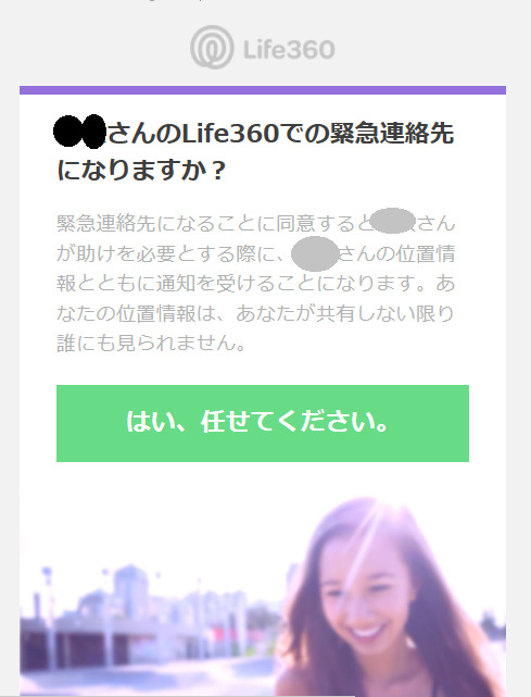 life360 怖い