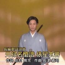 長編歌謡浪曲/山内惠介さんが俵星玄蕃を熱唱!の記事に添付されている画像