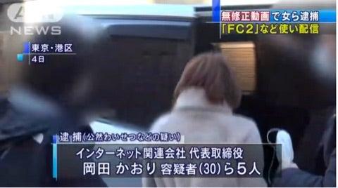 fc2 ライブ 逮捕