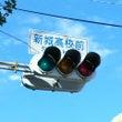 神奈川県公立高校最終…