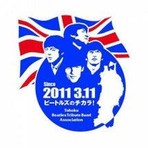 ビートルズのチカラ!…