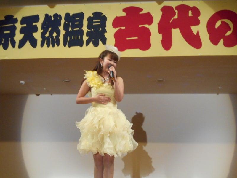 東京天然温泉古代の湯 歌謡ショー Akotanのブログ