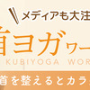 2/5 首ヨガ〜首のお悩み解決します〜 開催報告の画像