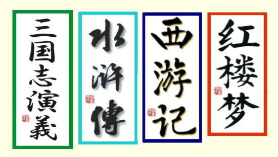 中国四大小説「三国志」「水滸伝...