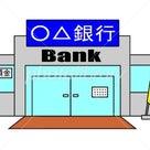銀行から無茶な要求されたらどうすれば良い?の記事より