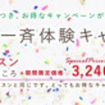 DAA湘南平塚校★祝…
