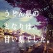 徳島は、甘いもの大好…