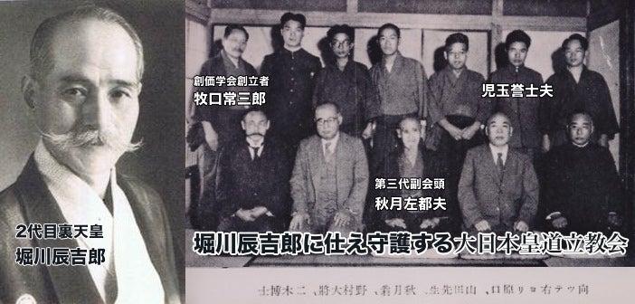 大東亜戦争と京都皇統・裏天皇 |...