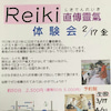Reiki体験会❗の画像