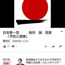 日本第一党 桜井誠君…