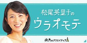 松尾英里子オフィシャルブログ「...