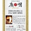創作四川料理 廣明様 オープンフライヤーの画像