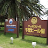 サッポロビール園 千葉工場の画像