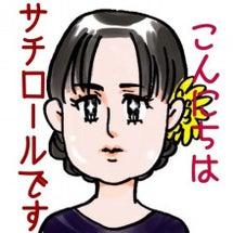 サチロール☆対面セッ…