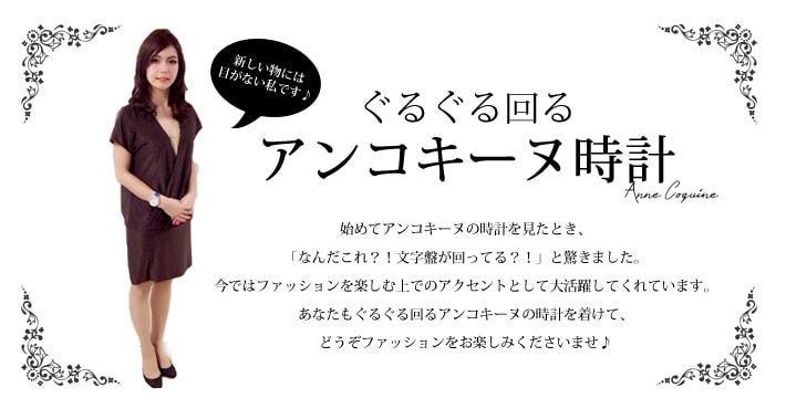 アンコキーヌ正規代理店 【COCO SELECT】 ぐるぐる回るアンコキーヌ時計の通販店舗