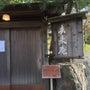 鎌倉へリサーチに行っ…