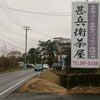 甚兵衛茶屋と成田山の画像